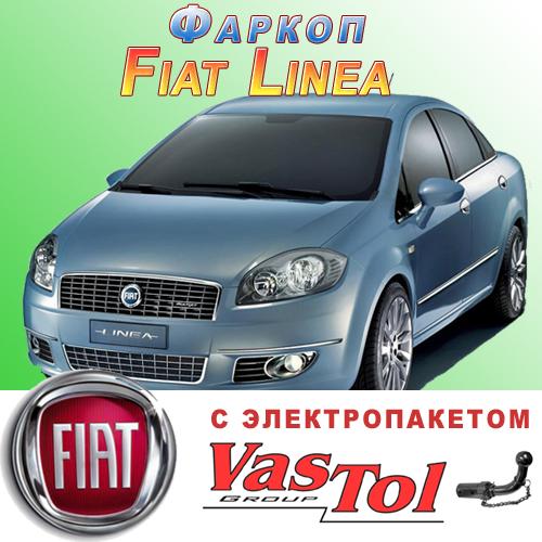 Фаркоп (прицепное) на Fiat Linea (Фиат Линеа)