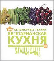 Карлота Маньес 300 кулинарных техник. Вегетарианская кухня