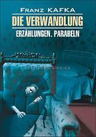 Немецкий язык (Deutsch) | Die Verwandlung: Erzahlungen: Parabeln | Франц Кафка | Каро