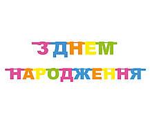 "Гирлянда Happy Color  ""З Днем народження"""