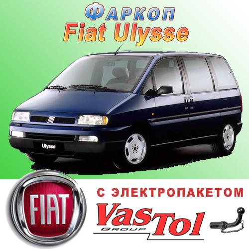 Фаркоп (прицепное) на Fiat Ulysse (Фиат Улисс)