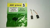 Щетки угольные  для угловой шлфмашины DeWalt   DW-818 1003867-00 (ABC)  ABC GROUP
