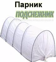 """Парник мини теплица """"Подснежник"""" 8 метров, теплица подснежник, парник из пластиковых труб"""