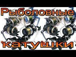 Катушки рыболовные\котушки рибальськi