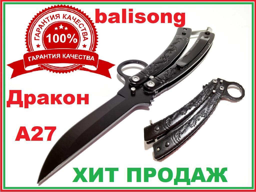 Нож Бабочка балисонг balisong