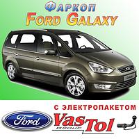 Фаркоп (прицепное) на Ford Galaxy (Форд Галакси)