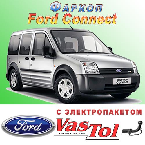 Фаркоп (прицепное) на Ford Transit Connect