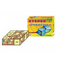 Кубики арифметика