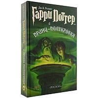 Джоан Роулинг Гарри Поттер и принц-полукровка книга 6 Росмэн