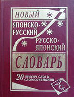 Новый японско-русский, русско-японский словарь