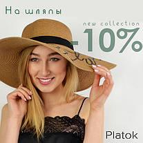 Коллекция шляпы весна-лето  -10% на новинки!