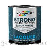 Лак для каменю STRONG Kompozit 0.9 л