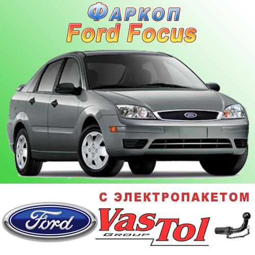 Фаркоп (прицепное) на Ford Focus (Форд Фокус)