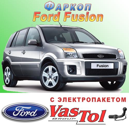 Фаркоп на Форд Фьюжн (Ford Fusion)