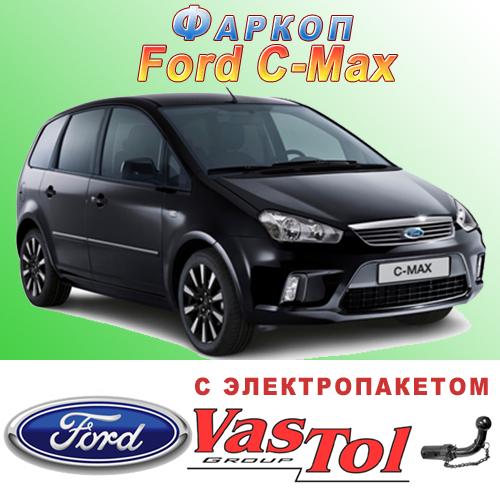 Фаркоп (прицепное) на Ford C-Max (Форд-С-макс)