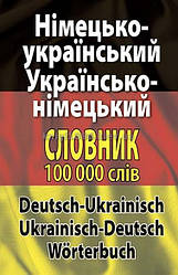 Німецька мова (Deutsch) | Німецько-українсько-німецький словник. 100 000 | Шевченко | Арий