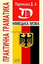 Німецька мова (Deutsch) | Практична граматика | Паремська | Арий