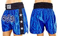 Синие трусы для тайского бокса ELAST ULI-9005-B