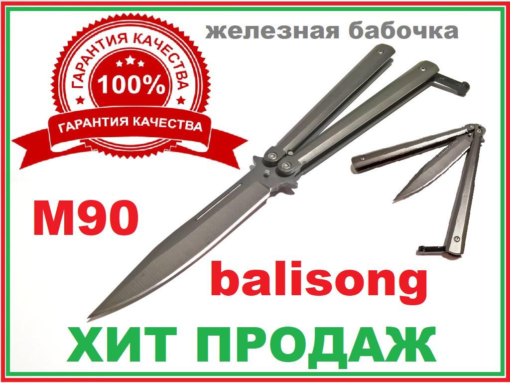 Нож Бабочка балисонг balisong складной метал матовый М90 22х1,6х10х1,5