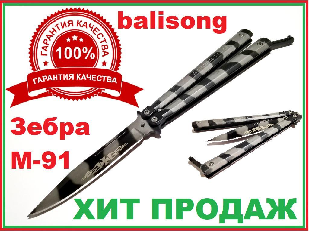 Нож Бабочка балисонг balisong складной метал матовый Зебра  М91 ZL2006 22х1,6х10х1,5