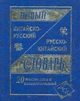 Новый китайско-русский, русско-китайский словарь (маленький)