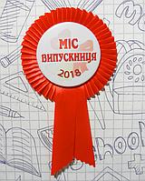"""Закатной значок круглый для выпускников """"МІС ВИПУСКНИЦЯ"""" на розетке"""