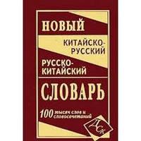 Новый китайско-русский, русско-китайский словарь (большой)