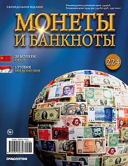 Монеты и банкноты №224 (№255)