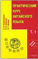 Практический курс китайского языка (2 тома)