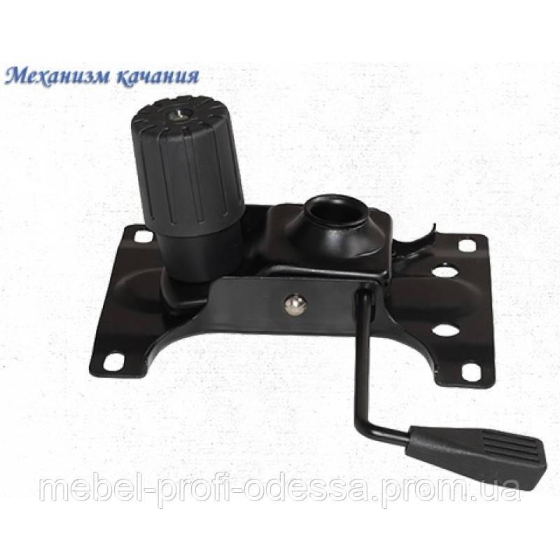 Механизм качания, ремонт кресел в Одессе