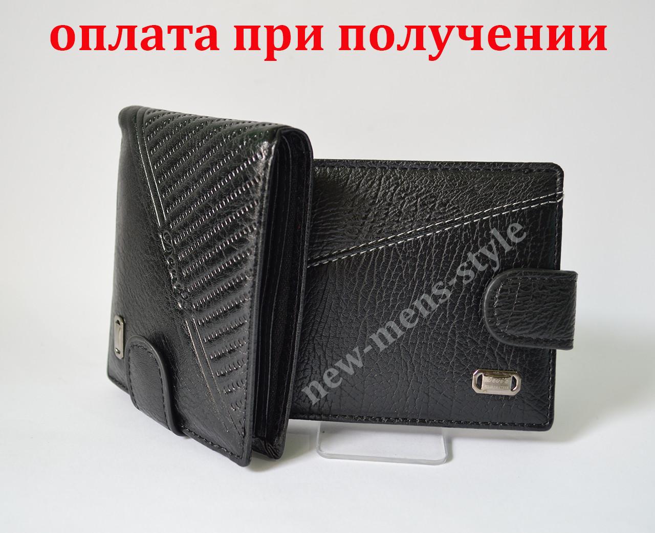 Мужской кожаный стильный кошелек клатч портмоне Devis шкіряний