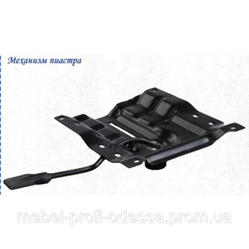 Механизм пиастра, ремонт кресел в Одессе