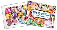 Шоколадный набор Личные наличные деньги заграничные