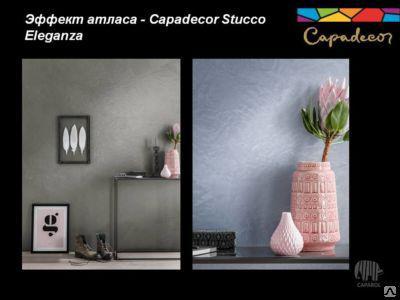 Декоративная штукатурка с металлическим эффектом Capadecor Stucco Eleganza 2,5 литра