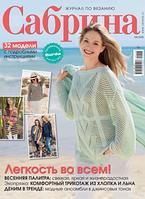 Сабрина журнал по вязанию №4/2018