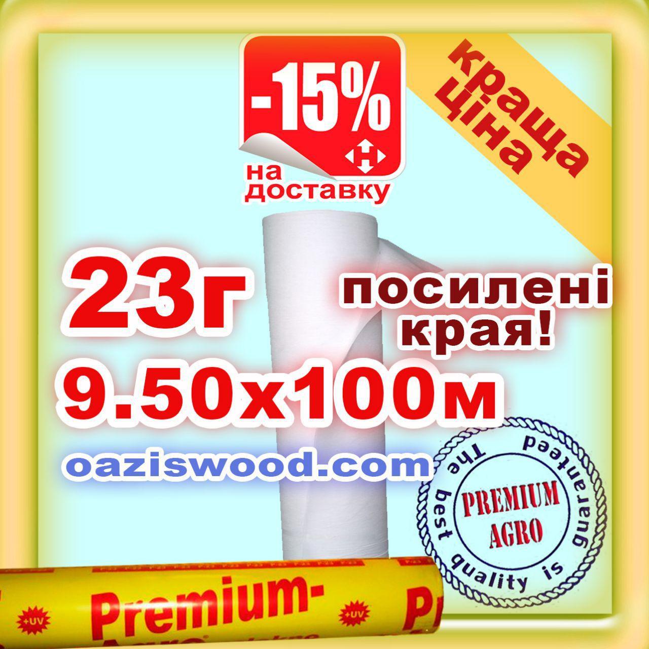 Агроволокно р-23g 9.5*100м белое UV-P 4.5% Premium-Agro Польша усиленные края