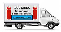 Заправка баллонов пропаном, газ пропан-бутан, поставки пропана на предприятие. Киев