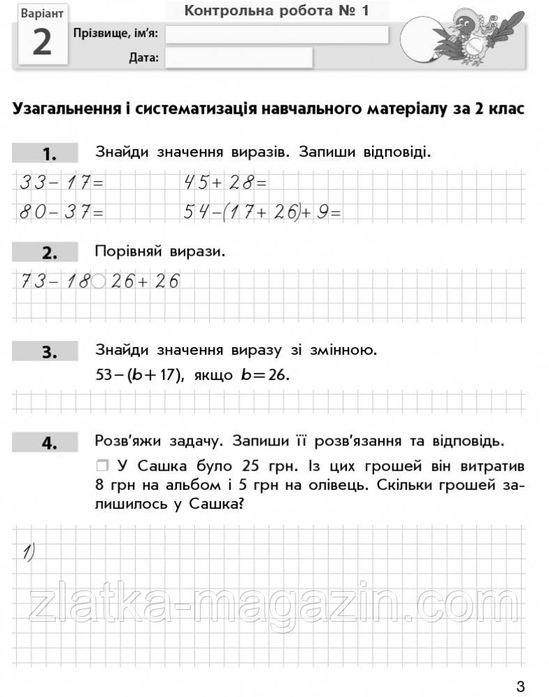Скворцова онопрнко математика 3 клас навчальний зошит гдз