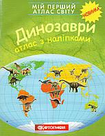 Динозаври атлас з наліпками. (вид: Картографія), фото 1