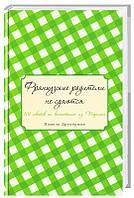 Французские родители не сдаются - Памела Друкерман (9785905891274), фото 1
