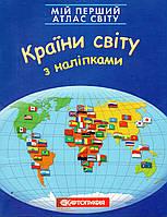 Країни світу атлас з наліпками. (вид: Картографія), фото 1