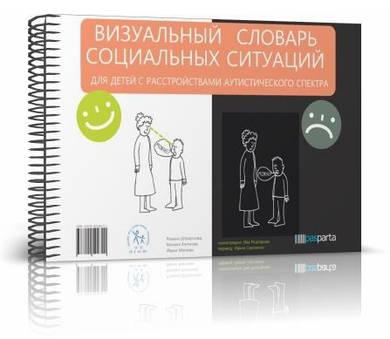 Визуальный словарь социальных ситуаций (рус) для детей с расстройствами аутистического спектра