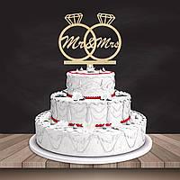 """Топпер в торт або букет квітів """"Mr&Mrs"""" 17,5 см."""