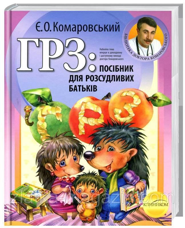ГРЗ: Посібник для розсудливих батьків. Комаровський Є. - Е.О. Комаровский (9789662065299)