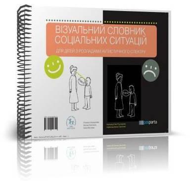 Візуальний словник соціальних ситуацій (укр) для дітей з розладами аутистичного спектру