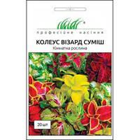 Семена Колеус  Визард смесь 20 семян Pan American