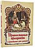 Православні свята в оповіданнях для дітей