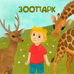 Зоопарк книга с пиктограммами для детей с аутизмом и особенностями развития