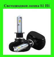 Светодиодная лампа S1 H1