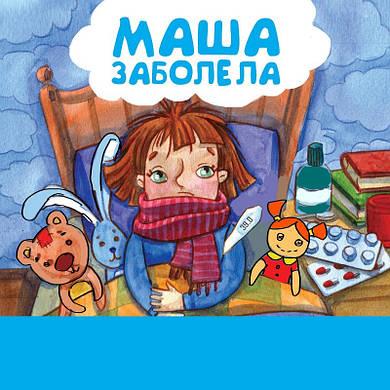 Маша заболела (рус) книга с пиктограммами для детей с аутизмом и особенностями развития, социальная история